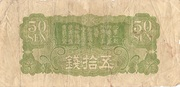 50 Sen (Japan Military Currency) – reverse