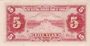 5 Yuan (Central Reserve Bank of China) – reverse
