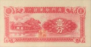 1 Fen (The Amoy Industrial Bank) – obverse