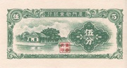 5 Fen (Amoy Industrial Bank; Japanese puppet bank) – obverse