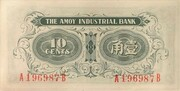 1 Chiao (The Amoy Industrial Bank) -  reverse