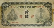 10 Yuan (The Federal Reserve Bank of China) – obverse