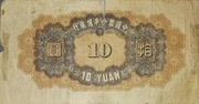 10 Yuan (The Federal Reserve Bank of China) – reverse