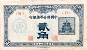 20 Fen (Federal Reserve Bank of China) – obverse