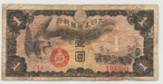 1 Yen (Japanese Military) – obverse