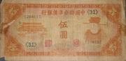 5 Yuan (Federal Reserve Bank of China) – obverse
