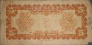 5 Yuan (Federal Reserve Bank of China) – reverse
