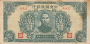 10 000 Yuan (The Central Reserve Bank of China) – obverse