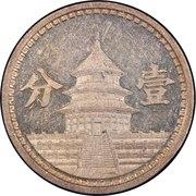 1 Fen (Federal Reserve Bank, Peking) – reverse