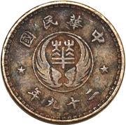 1 Fen (Hua Hsing Bank) – obverse