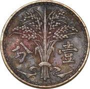 1 Fen (Hua Hsing Bank) – reverse