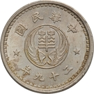 10 Fen (Hua Hsing Bank) – obverse