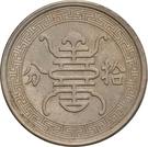 10 Fen (Hua Hsing Bank) – reverse