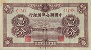 1 Fen (Federal Reserve Bank of China) – obverse