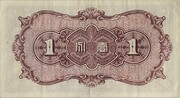 1 Fen (Federal Reserve Bank of China) – reverse