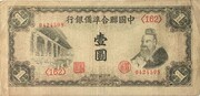 1 Yuan (Federal Reserve Bank of China) – obverse