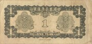 1 Yuan (Federal Reserve Bank of China) – reverse