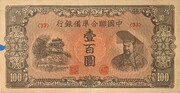 100 Yuan (Federal Reserve Bank of China) – obverse
