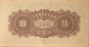 100 Yuan (Federal Reserve Bank of China) – reverse