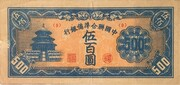 500 Yuan (Federal Reserve Bank of China) – obverse