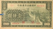 1,000 Yuan (Federal Reserve Bank of China) – obverse