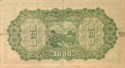 1,000 Yuan (Federal Reserve Bank of China) – reverse
