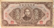 500 Yuan (Central Reserve Bank of China) -  obverse