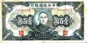 100 Yuan (Central Reserve Bank of China) – obverse