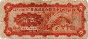 5 Jiao / 50 Cents – obverse