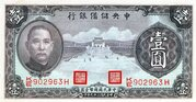 1 Yuan (Central Reserve Bank of China) – obverse