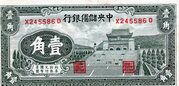 1 Chiao (Central Reserve Bank of China) – obverse