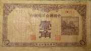 1 Chiao (Federal Reserve Bank of China) – obverse