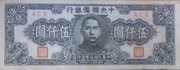 5000 Yuan (Central Reserve Bank of China) – obverse