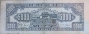 5000 Yuan (Central Reserve Bank of China) – reverse