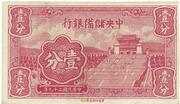 1 Cent (Central Reserve Bank of China) -  obverse