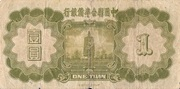1 Yuan (Federal Reserve Bank of China) – reverse