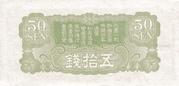 50 sen (Japanese Military WWII) – reverse