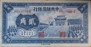 20 Cents (Central Reserve Bank of China) – obverse
