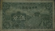 5 Cents (Central Reserve Bank of China) – obverse
