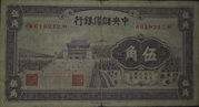 50 Cents (Central Reserve Bank of China) – obverse