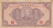 500 Yuan (Central Reserve Bank of China) – obverse