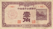 1 Chiao / 10 Fen (Federal Reserve Bank of China) – obverse