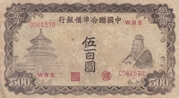 500 Yuan (Federal Reserve Bank of China) – obverse