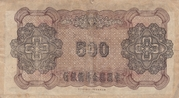500 Yuan (Federal Reserve Bank of China) – reverse