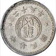 20 Fen (Hua Hsing Bank) – obverse