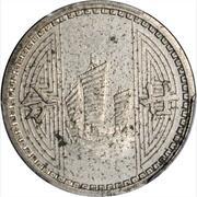 20 Fen (Hua Hsing Bank) – reverse