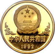 100 Yuan (Year of the Monkey; Gold Bullion) – obverse