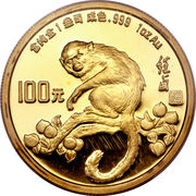 100 Yuan (Year of the Monkey; Gold Bullion) – reverse