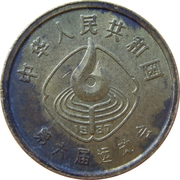 1 Jiao (Soccer) – obverse