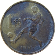 1 Jiao (Soccer) – reverse